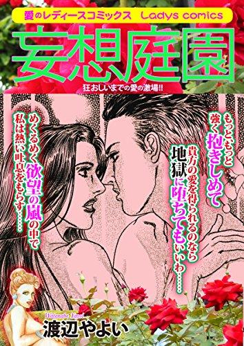 妄想庭園 (Big Fields Publishing)