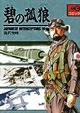 碧の孤狼―Japanese interceptors / 滝沢 聖峰 のシリーズ情報を見る