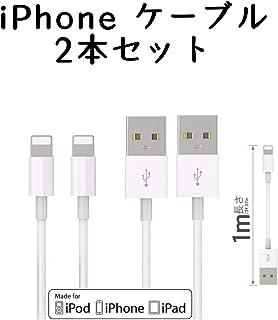 iPhone充電ケーブル 純正 (2個入り)ライトニングケーブル 急速充電 USB同期&充電 iPhone充電ケーブル 高耐久性 アイフォン 充電ケーブル データ転送 iPhone 11Pro MAX/11Pro/11/XS/XS Max/XR/X/8/7/6s/6/5s/5/iPad/iPod対応