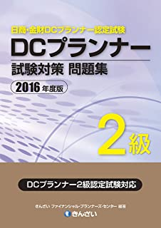 2016年度版 DCプランナー2級試験対策問題集