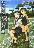 たぶん惑星(1) (REXコミックス)