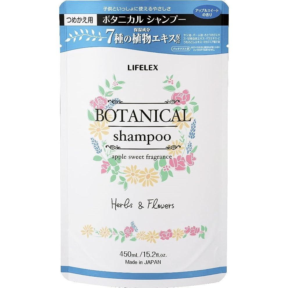 悪性傾向があるブロンズコーナン オリジナル LIFELEX ボタニカル シャンプー アップルスイートの香り 詰め替え