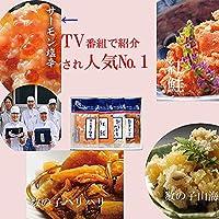 日本海塩辛珍味シリーズ (新潟の味4点セット)