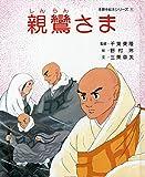 新絵本 親鸞さま (本願寺絵本シリーズ (1))