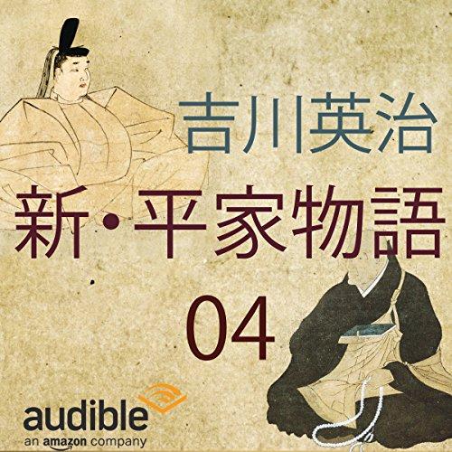 『新・平家物語 04』のカバーアート