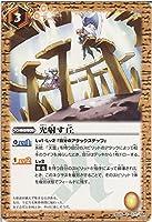 バトルスピリッツ/第20弾 剣刃編 第2弾 【乱剣戦記】  BS20-071/C/光射す丘/ネクサス/黄