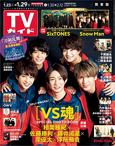 TVガイド 2021年 1/29号 関東版 [雑誌]