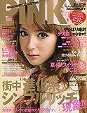 PINKY (ピンキー) 2009年 09月号 [雑誌]