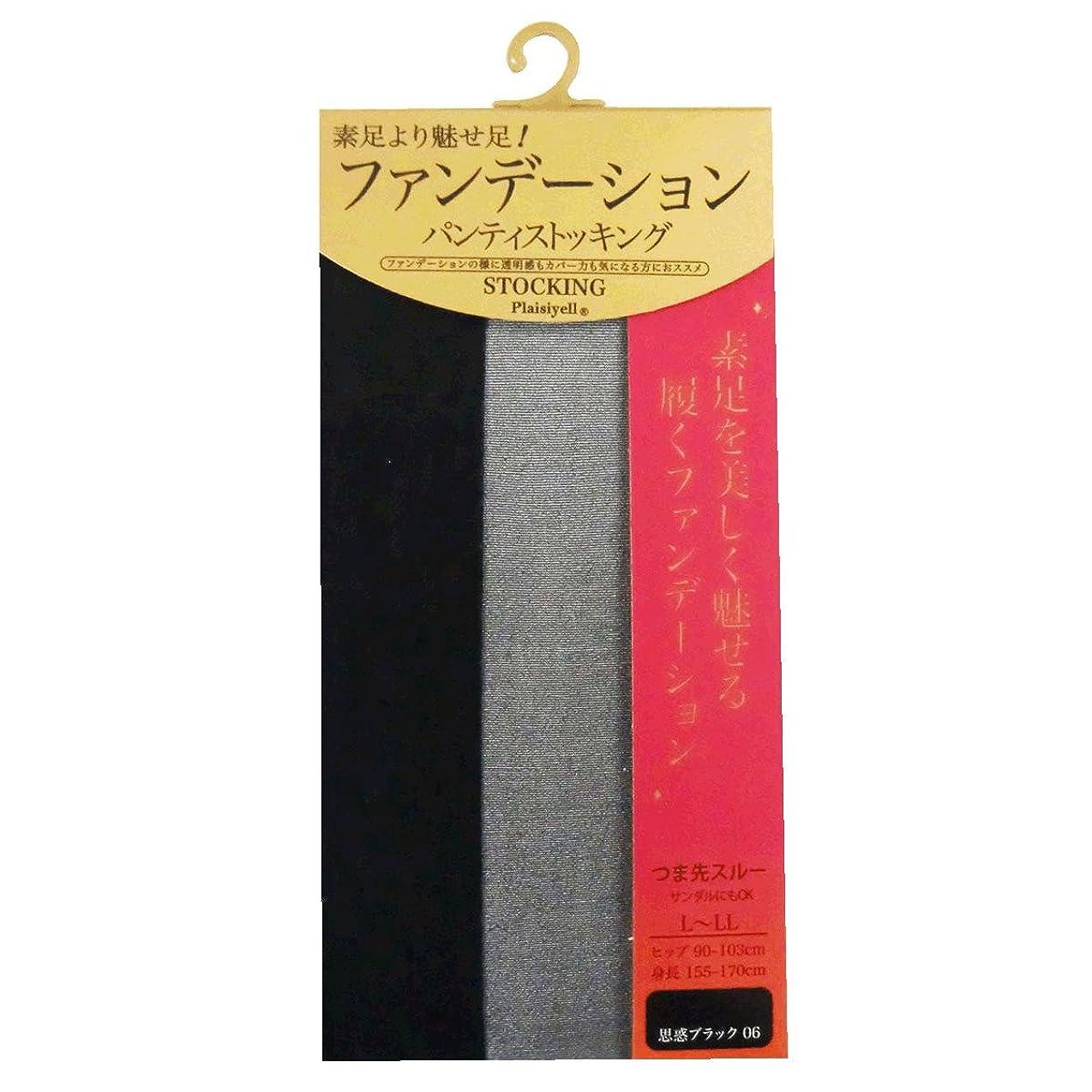 低下骨髄葉プレジエール【魅せ足】ファンデーションパンスト ブラック M-L