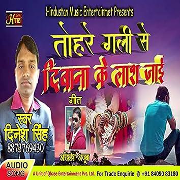 Tohare Gali Se Tohar Deewana Ke Las Jayi (Bhojpuri Sad Song)