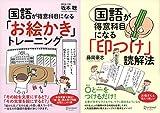 国語が得意科目になる「印つけ」読解法 「お絵かき」トレーニング 特別問題集付きセット