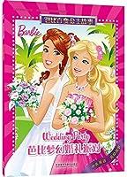 芭比百变公主故事:芭比梦幻婚礼派对
