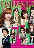 舞台「ファッショナブル」DVD[DVD]