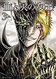 血と灰の女王 (3) (裏少年サンデーコミックス)