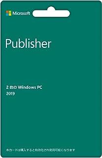 Microsoft Publisher 2019(最新 永続版) カード版 Windows10 PC2台