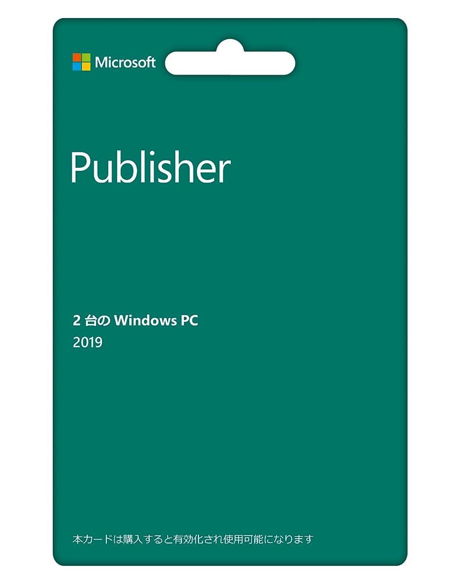 陰謀オーバーヘッド居心地の良いMicrosoft Publisher 2019(最新 永続版)|カード版|Windows10|PC2台