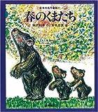 春のくまたち [教科書にでてくる日本の名作童話(第1期)]