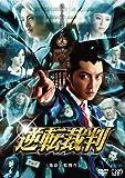 逆転裁判[DVD]