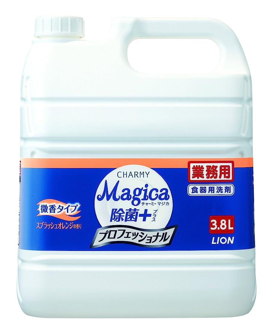 に対応累計後ろに【業務用 大容量】CHARMY Magica除菌プラスプロフェッショナル微香スプラッシュオレンジの香り3.8L食器用洗剤