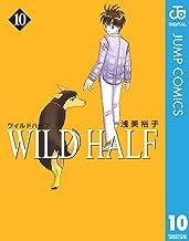 表紙: WILD HALF 10 (ジャンプコミックスDIGITAL)   浅美裕子