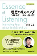 理想のリスニング: 「人間的モヤモヤ」を聞きとる英語の世界 単行本