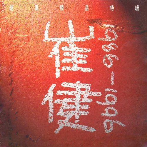 Best of Cui Jian:1986-1996