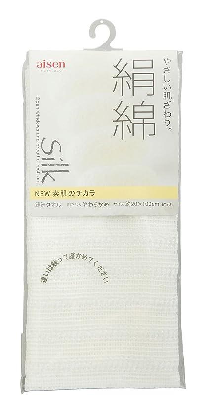 スクリュー圧倒するブースaisen 素肌のチカラ 絹綿 ボディタオル BY301