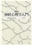 神経心理学入門 (増補新版)