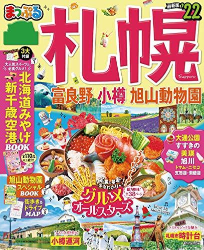まっぷる 札幌 富良野・小樽・旭山動物園'22