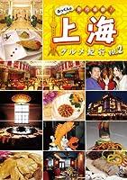 ふっくんの見所満載!上海グルメ紀行 vol.2 [DVD]