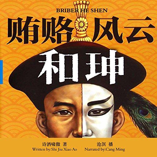 贿赂风云和珅 - 賄賂風雲和珅 [Briber He Shen] audiobook cover art