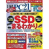 日経PC21 2019年 8 月号