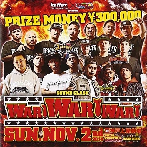 Sound Clash-War! War! War!