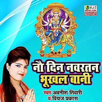 Nau Din Navtaran Bhukhal bani