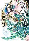 艶漢(アデカン)(11) (ウィングス・コミックス)