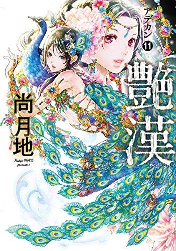 艶漢(アデカン)(11) (ウィングス・コミックス)の詳細を見る