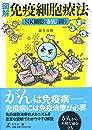 図解免疫細胞療法 NK細胞でがんと闘う