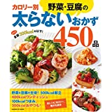 カロリー別野菜・豆腐の太らないおかず450品 ヒットムック料理シリーズ