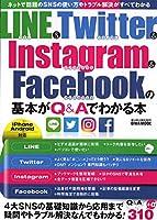 LINE&Twitter&Instagram&Facebookの基本がQ&Aでわかる本 (らくらく講座シリーズ302)