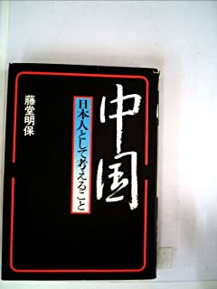 中国―日本人として考えること (1971年)