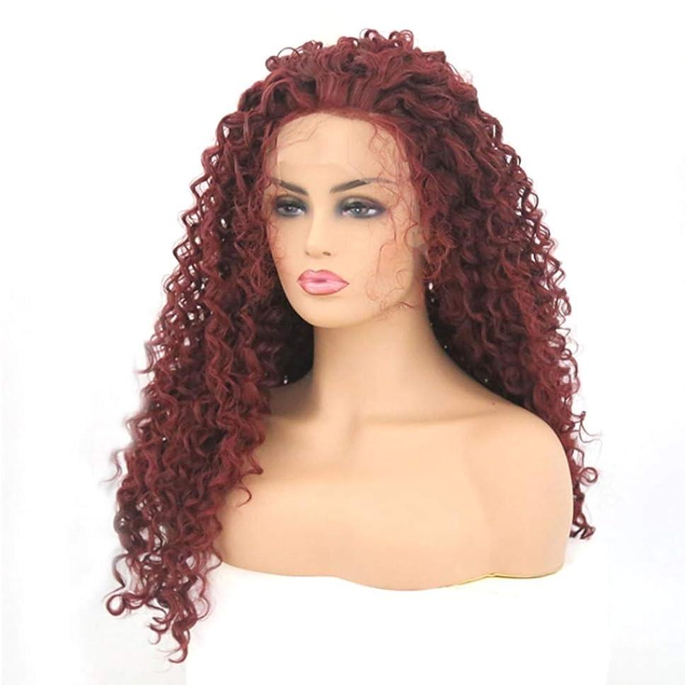 マルコポーロシビック中断Summerys 本物の髪として自然な女性のためのフロントレースワインレッドカーリーヘアー合成カラフルなコスプレデイリーパーティーウィッグ