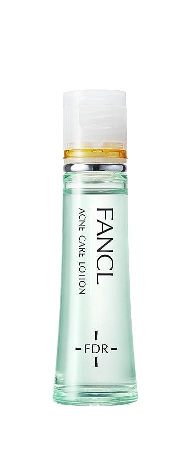 雑多な囚人透明にファンケル(FANCL) アクネケア 化粧液<医薬部外品> 1本 30mL