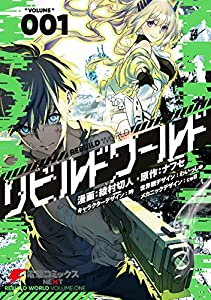 リビルドワールド 1 (電撃コミックスNEXT)