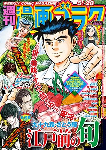 漫画ゴラク 2021年 5/28 号 [雑誌]