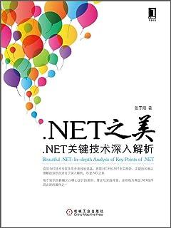 .NET之美:.NET关键技术深入解析