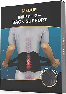 【MEDUP】 腰痛ベルト 腰 サポーター コルセット 姿勢矯正 男女兼用