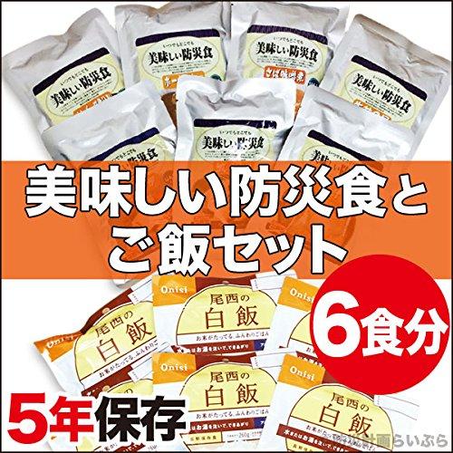 5年保存 非常食 美味しい防災食 アルファ米 白飯×6食セット