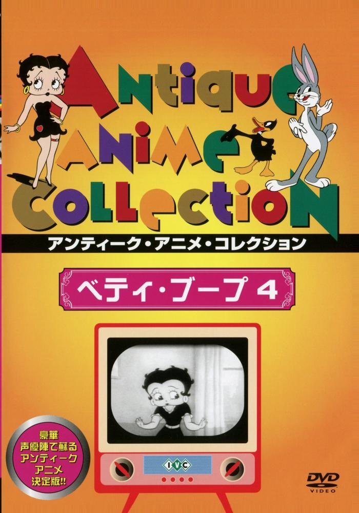 Betty Boop 4 Japanese Selling Tampa Mall dubbed DVD version