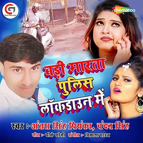 Chandan Singh & Antra Singh Priyanka