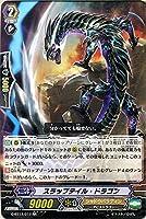 ヴァンガードG スラップテイル・ドラゴン(RR) 竜神烈伝